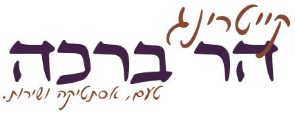 לוגו קייטרינג הר ברכה